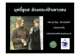 บุหรี่ชูรส ล  วงกระเป  าเยาวชน - เครือข่ายกายภาพบำบัดเพื่อสังคมไทยปลอด