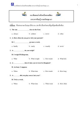 แนวข้อสอบร่วมในเครือซาเลเซียน คณิตศาสตร์ ป.1