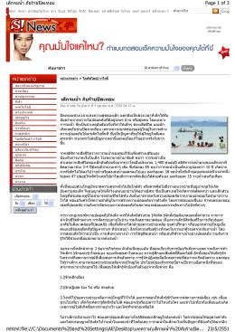 บทความจากคอลัมนิสต์ เด็กจมน้ำ ภัยร้ายปิดเทอม โดย.. ข่าวสด