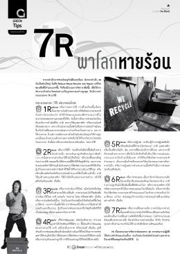 กระบวนการ 7R ประกอบด้วย - GreenNetworkThailand.com