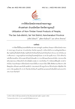 Utilization of Non–Timber Forest Products of People, Tha Sao Sub