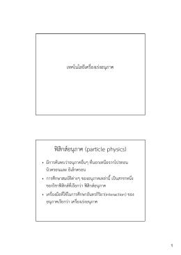 ฟิสิกส์อนุภาค (particle physics) - สำนักวิชาวิทยาศาสตร์