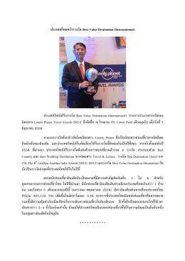 ประเทศไทยคว้ารางวัล Best Value Destination (International)