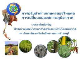 การปรับตัวด้านเกษตรของไทยต่อ การเปลี่ยนแปลง