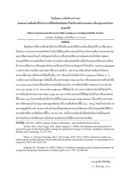 วิชาสัมมนา (รหัสวิชา 855-496) ผลของสารเคลือบผิวที่