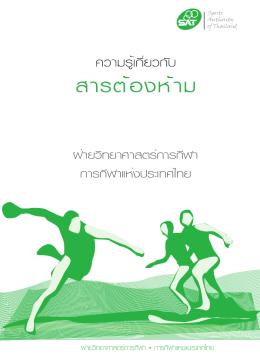 ฝ่ายวิทยาศาสตร์การกีฬา การกีฬาแห่งประเทศไทย