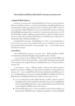 โครงการส่งเสริมการขายสินค้าอาหารไทยร่วมกับ 1