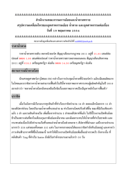 ราคาน ้าตาล - Thai Sugar Millers Corporation Limited