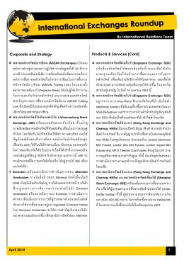 เมษายน 2557 - ตลาดหลักทรัพย์แห่งประเทศไทย
