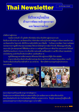 Thai Newsletter 30 Mar.06