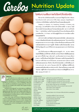 Nutrition Update ฉบับที่ 82 มกราคม