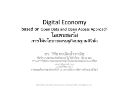 open data and open access