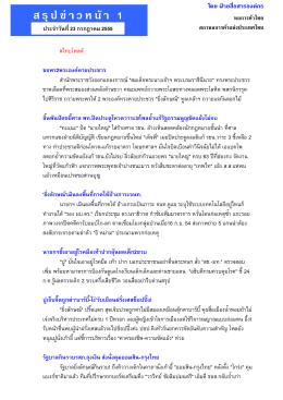 โดย ฝ่ายสื่อสารองค์กร หอการค้าไทย สภาหอการค้าแห่งประเทศไทย สรุปข่าว