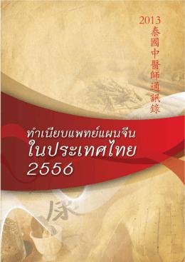 รายนามแพทย์จีน - TCM DOCTOR Association Thailand