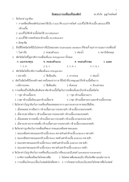motion and the recognition and responseแบบทดสอบ