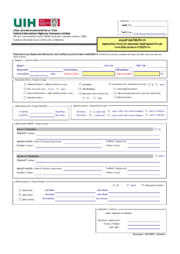 CHANGE_Application Form Y2010_WEB UIH