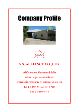 Company Profile - Thailand YellowPages