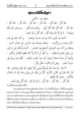 คุตบะห์อีดิ้ลฎัดฮาเล่ม 26/2557 - สำนักงานคณะกรรมการอิสลามประจำ