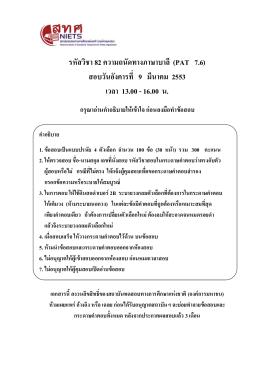 PAT 7.6 - Alistacademy.net