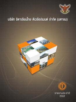 ผู้ถือหุ้น และการจัดการ - บริษัท อิตาเลียนไทย ดีเวล๊อปเมนต์ จำกัด
