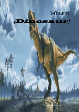 ไดโนเสาร์(Dinosaur)