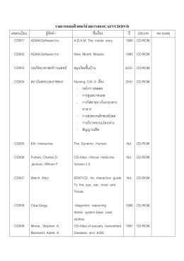 รายการคอมพิวเตอร  ช  วยการสอนCAI/VCD/DVD