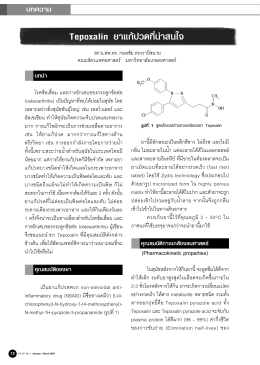 Tepoxalin ยาแก้ปวดที่น่าสนใจ - สมาคมสัตวแพทย์ผู้ประกอบการบำบัดโรค