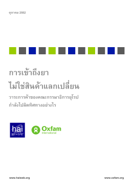 Trading Away Access to Medicines Thai version