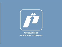 PREMIER MARKETING PUBLIC CO.,LTD.