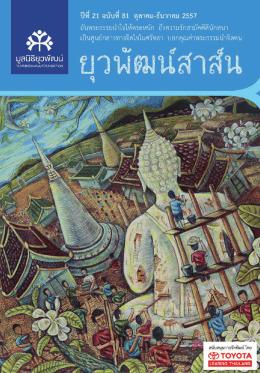 Job 0878_YUVABADHANA Vol.21 No.80 July