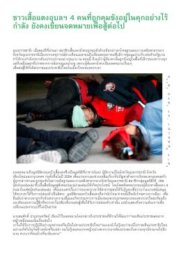 ชาวเสื้อแดงอุบลฯ 4 คนที่ถูกคุมขังอยู่ในคุกอย