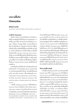 Chlamydiae - Royal Thai Army Medical Journal