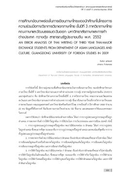 การศึกษาข้อบกพร่องในการเขียนภาษาไทยของ