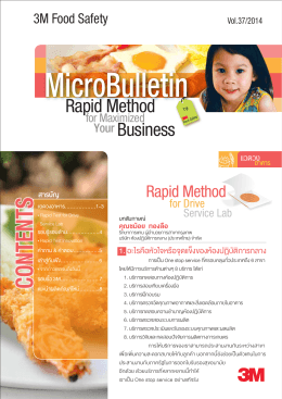 Rapid Method