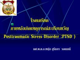 Postraumatic Stress Disoder(พ.ต.อ.หญิง สุรัมภา รอดมณี )