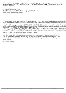 22 วุฒิสมาชิกสหรัฐอเมริกา ยื่นจดหมายเรีกร้องให้รัฐบาลหยุดแทรกแซงไ