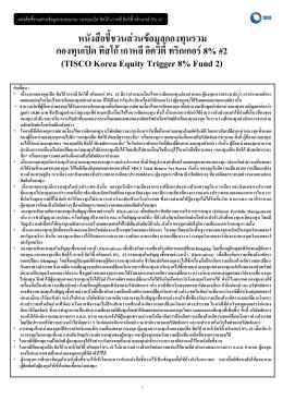หนังสือชี้ชวนส่วนข้อมูลกองทุนรวม กองทุนเปิด ทิสโก้เกาหลีอิควิตี้ทริกเกอร์8