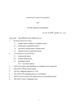 1 เอกสารประกอบการสอน วิชาอายุรศาสตร   เรื่อง โร