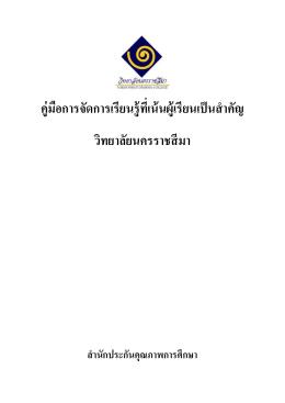 NMC. 2.6-1-02 - สำนักประกันคุณภาพการศึกษา