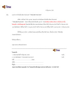 33.01 Letter - ราคาบัตร ฯ PROMOTION DOM