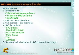 SVG-XML สุดยอดการแสดงผลเว็บกราฟ  ก