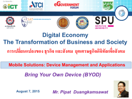 digital economy - eGovernment Forum 2016