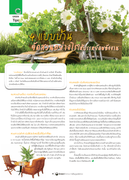 02710 M1 p.19_Tips.indd - GreenNetworkThailand.com