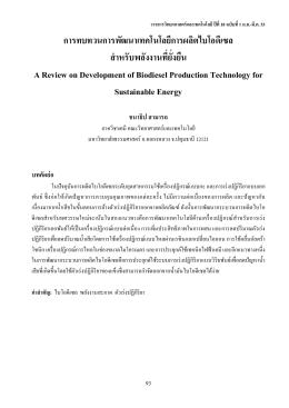 การทบทวนการพัฒนาเทคโนโลยีการผลิตไบโอดีเซล ส