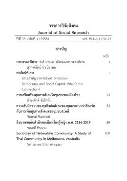 วารสารวิจัยสังคมปีที่ 35 ฉบับที่ 1