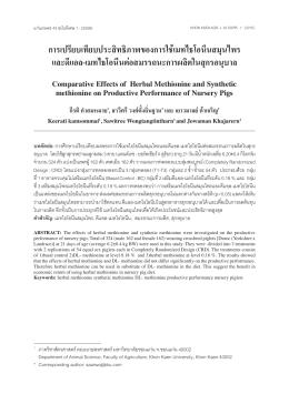 การเปรียบเทียบประสิทธิภาพของการใช้เมทไธโอนีนสมุนไพร และดีแอล