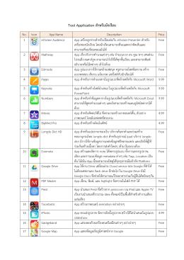 Tool Application สำหรับนักเรียน