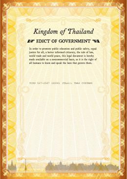 TCPS 527-2547: THAI CUSTARD