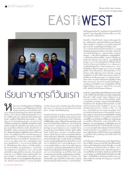 EASTmeetsWEST - สมาคมนักเรียนไทยในตุรกี (TSAT) Thai Students