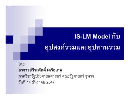 IS-LM Model กับ อุปสงค  รวมและอุปทานรวม